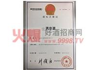 商标注册证-昆山清帝源生物科技有限公司