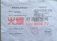 保健食品批准书-昆山清帝源生物科技有限公司