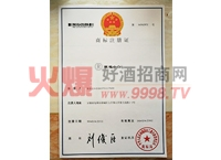 商标注册证-理想小白酒