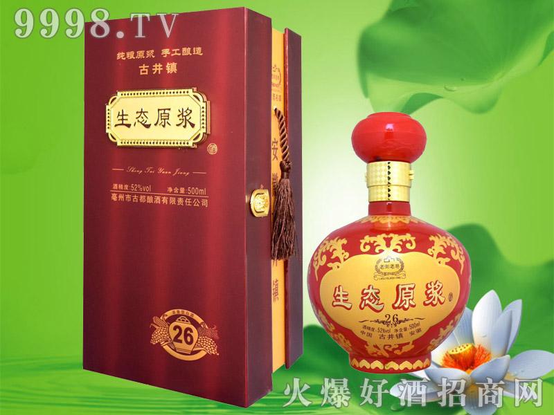 古井镇生态原浆酒书本盒26