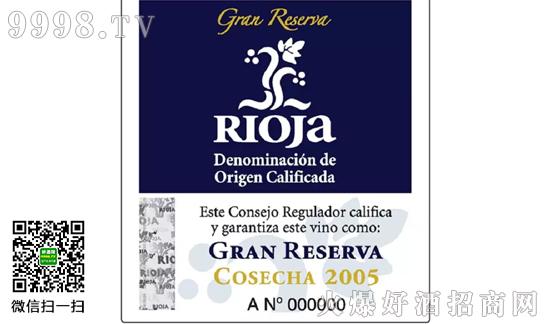特级珍藏酒 Gran Reserva