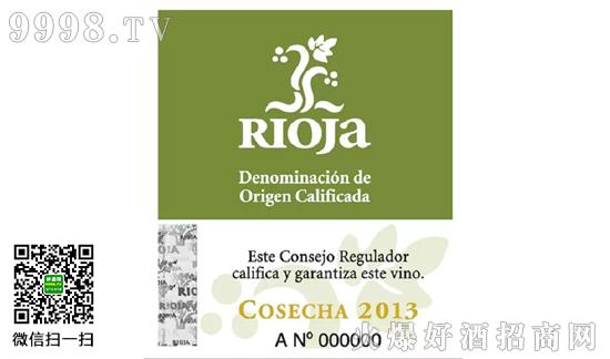 新酒Rioja /Joven