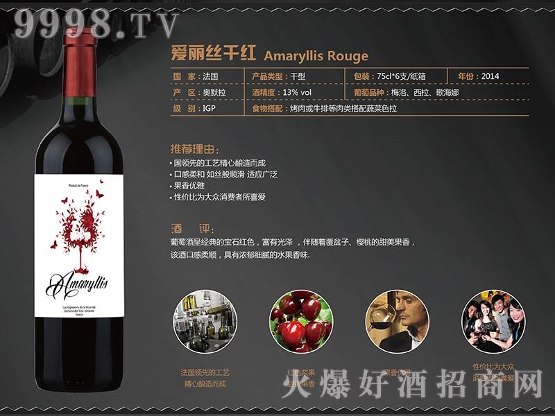爱丽丝干红葡萄酒