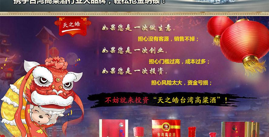 安徽寻秦记酒业天之皓台湾高粱酒