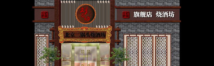 北京刘壶记酒业有限责任公司