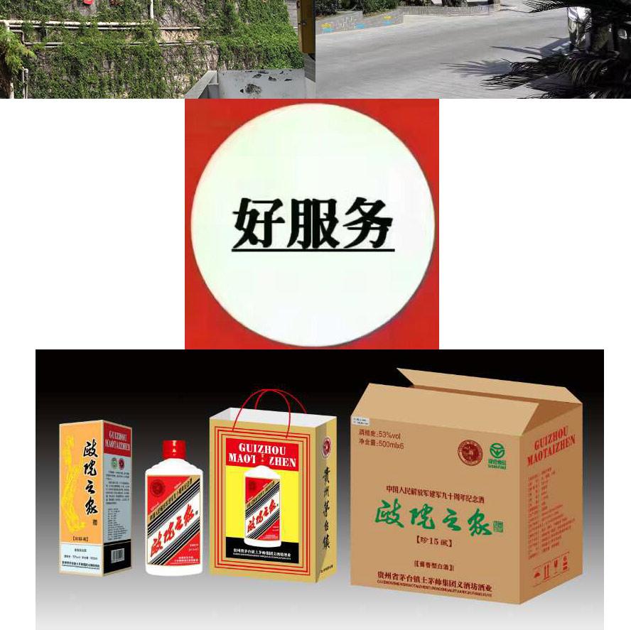 贵州瑾酱酒业