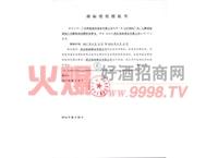 商标授权书-九醉瑶池鲜竹酒全国招商