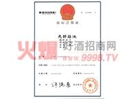 商标注册-九醉瑶池鲜竹酒全国招商
