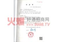 公证书-九醉瑶池鲜竹酒全国招商