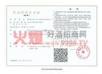 食品经营许可证-贵州省仁怀市义酒坊酒业
