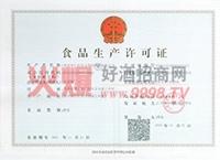生产许可证-贵州省仁怀市义酒坊酒业