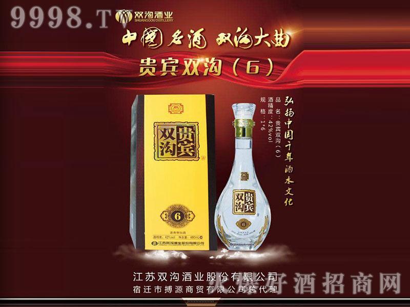 贵宾双沟酒6