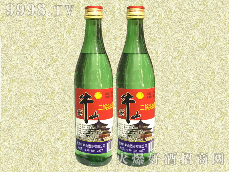 拦牛山二锅头白酒56度500ml(绿瓶)
