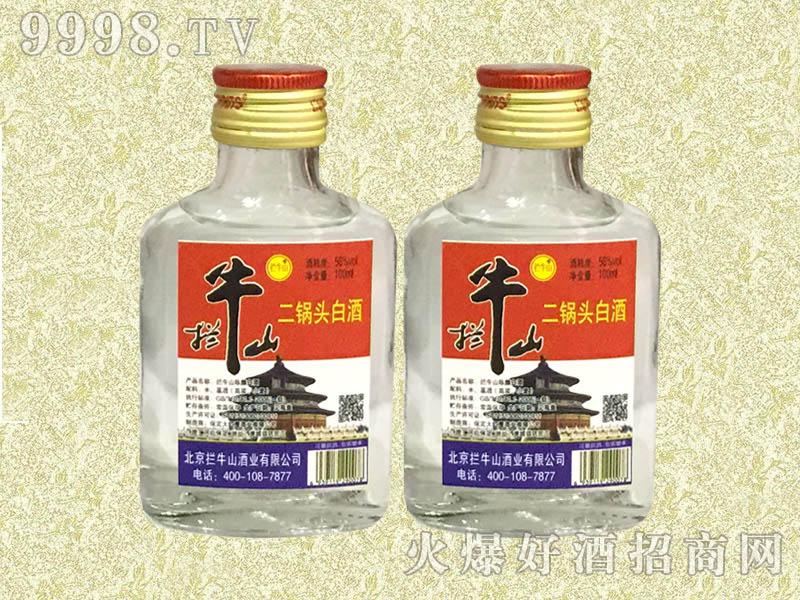 拦牛山二锅头白酒56度100ml(白瓶)