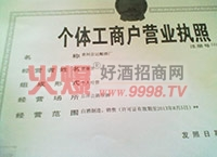 个体工商营业执照-北京二锅头酒业集团有限公司
