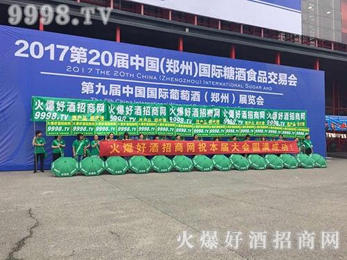 2017郑州秋季糖酒会火爆好酒网宣传强劲有力