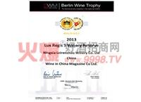 2013证书-宁夏类人首葡萄酒业有限公司