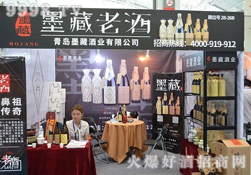 传奇鼻祖墨藏老酒飘香2017南京糖酒会