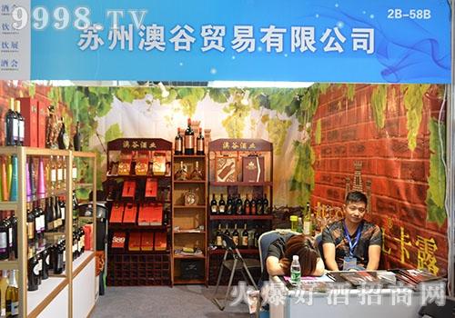 澳谷酒业参展2017南京糖酒会