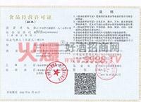 1935生产许可证-茅台集团保健酒业有限公司