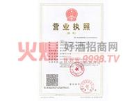 播窖一九三五-贵州茅台酒厂集团技术开发公司