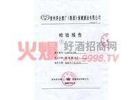 检验报告-贵州茅台酒厂集团技术开发公司