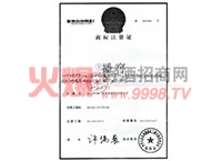 商标注册-茅台集团保健酒业有限公司