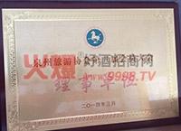 理事单位-福建省宝源酒业有限公司