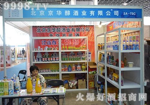 北京京华醇酒南京糖酒会完美收官!