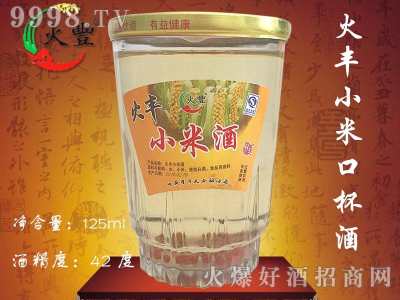火丰小米口杯酒42度125ml