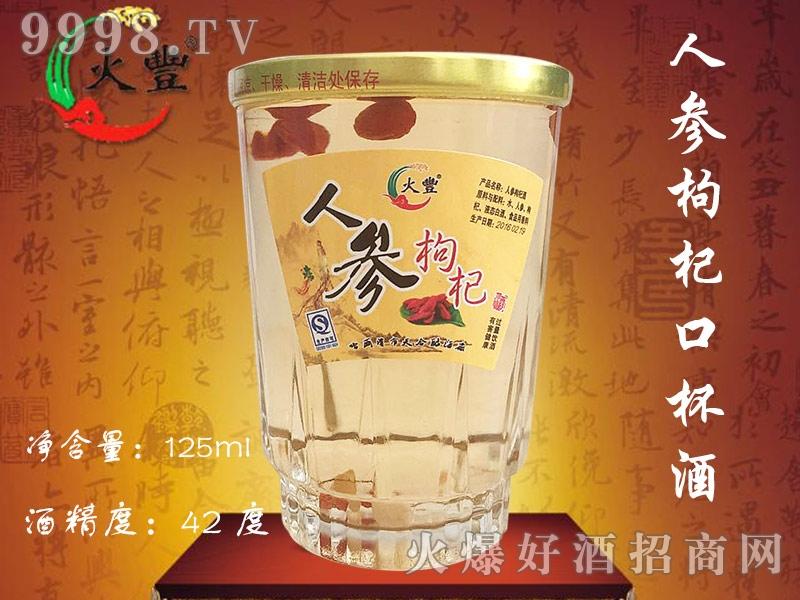 火丰人参枸杞口杯酒42度125ml