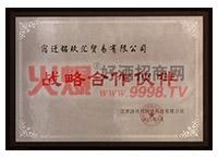 宿迁铭玖汇贸易有限公司战略合作伙伴-江苏宿迁铭玖汇贸易有限公司