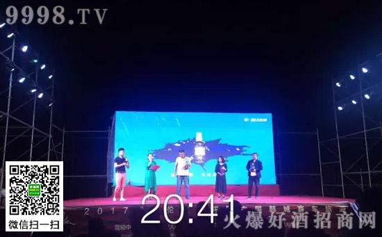 """七彩西凤酒助力2017""""司马迁杯""""赛"""