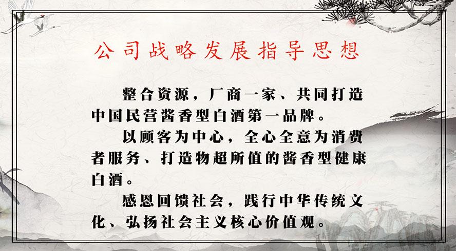 贵州茅台镇赛台酒业(集团)・京兆酒业有限公司