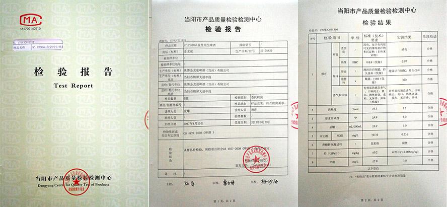 四川成都勇铭酒业全国招商