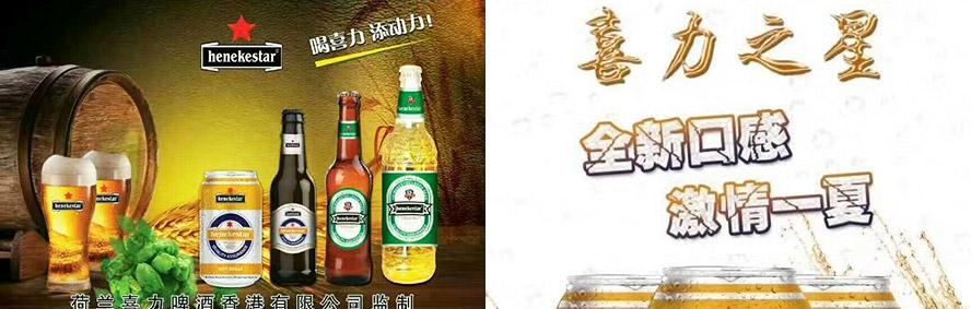 香港喜力之星啤酒有限公司
