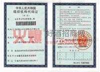 组织机构代码证-安徽古井贡酒股份有限公司龙韵系列