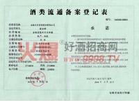 酒类流通备案登记证-安徽古井贡酒股份有限公司龙韵系列