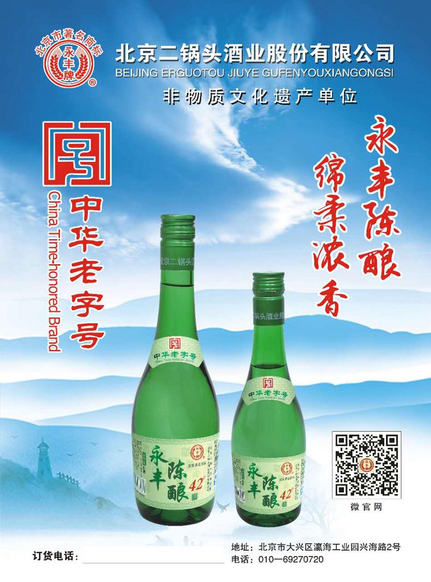 北京二锅头酒业股份有限公司