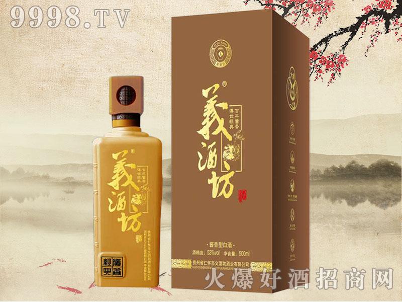 义酒坊酒(棕盒)