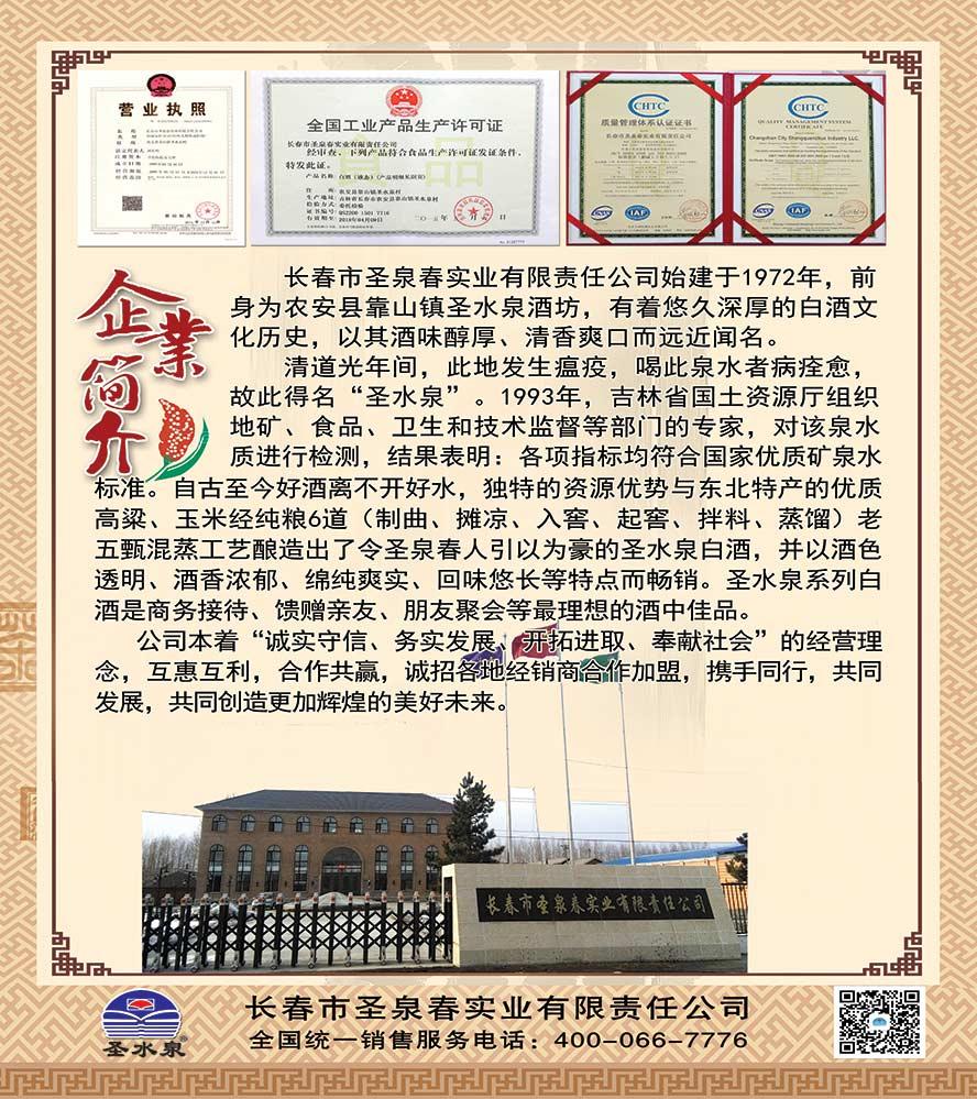 长春市圣泉春实业有限责任公司,产品火爆招商中。