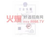 汾酒集团营业执照-郑州富森商贸有限公司