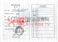 汾酒集团税务登记证-郑州富森商贸有限公司