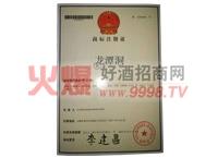 龙潭洞商标注册证-张家口盛世长城酿酒有限公司