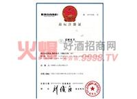 商标注册证-内蒙古蒙古人酒业有限公司