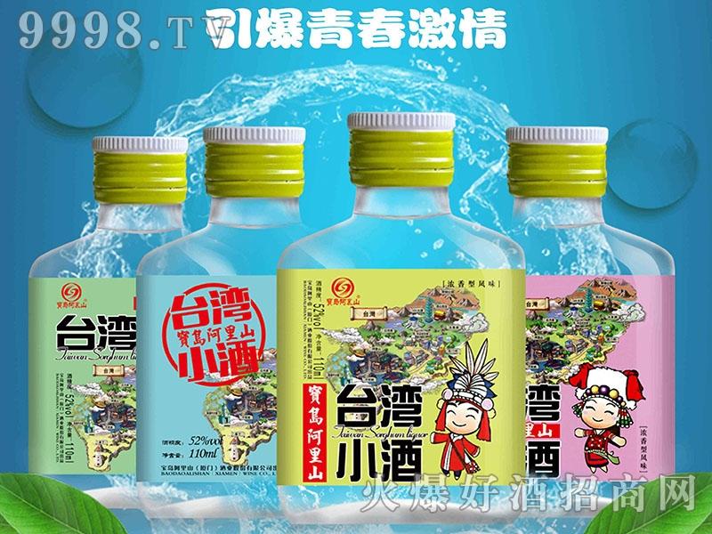台湾小酒52°110ml