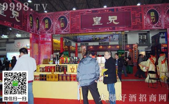 华北春季糖酒会