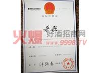 哥歌商标注册证-宁波市鄞州迦酒酒业有限公司