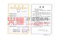 酒类流通登记证-河南省彩陶王酒业有限公司