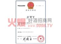 彩陶王商标注册证-河南省彩陶王酒业有限公司